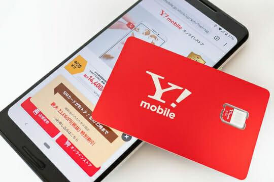 Y!mobile(ワイモバイル)からでも携帯電話のキャリア決済現金化をご利用頂けます。
