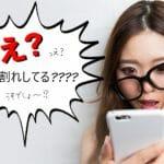携帯キャリア大手3社の「故障紛失サポート」について