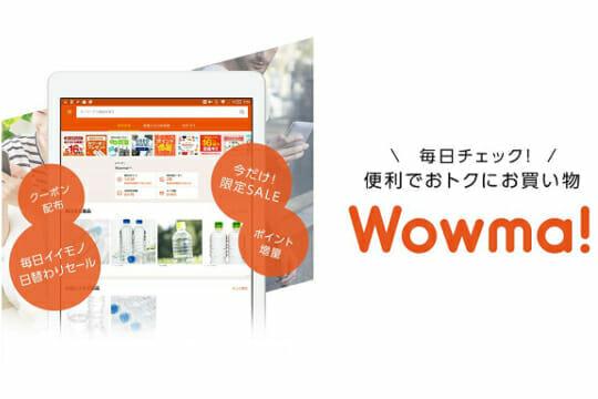 キャリア決済を使って「Wowma!」でネットショッピング