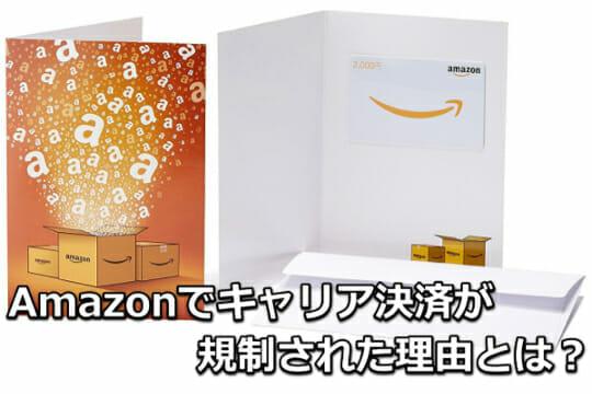 Amazonでキャリア決済の利用範囲が制限された理由とは?