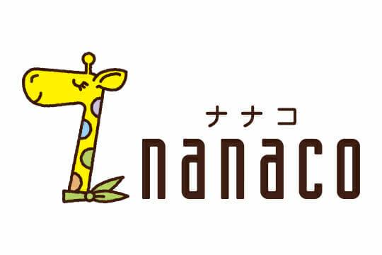 nanaco(ナナコ)ポイント買取で即日現金化
