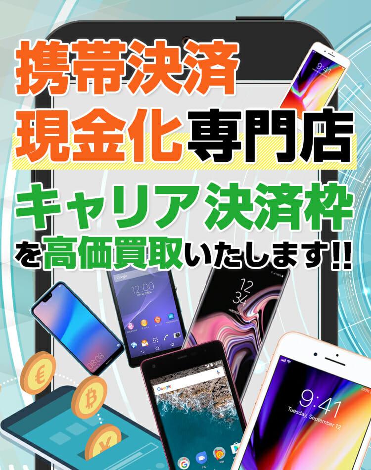 携帯キャリア決済現金化なら【クイックチェンジ】