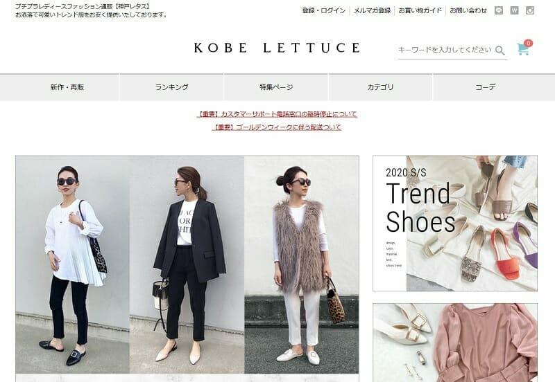 キャリア決済で揃えるトータルコーディネート!プチプラファッションなら神戸レタス