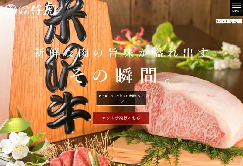 キャリア決済にも対応!宮城県にある焼肉の名店「仔虎」のオンラインショップでプチ贅沢