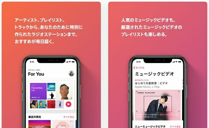 Apple Musicの機能を紹介