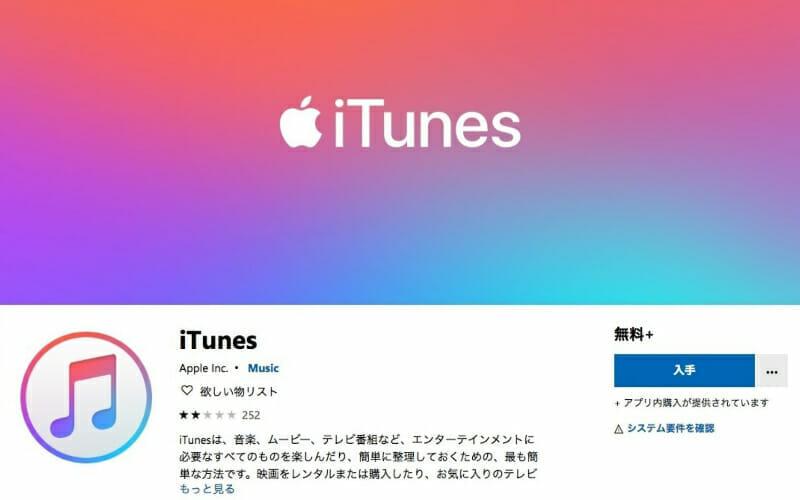 iTunesを初期化(リセット)する方法をパターン別に紹介