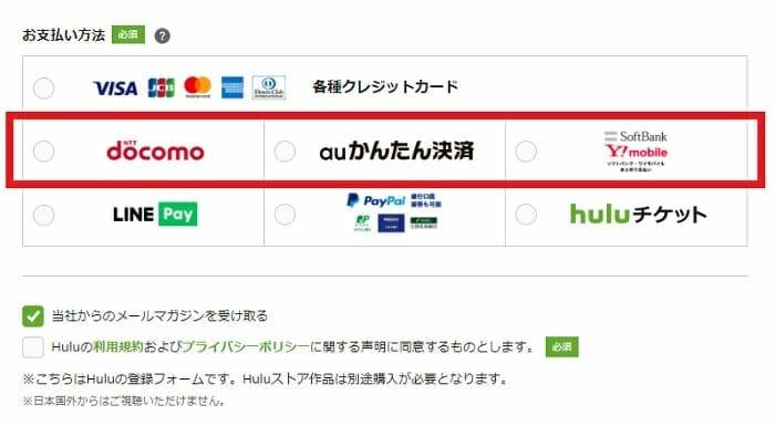 Huluの月額料金をキャリア決済で支払う全手順