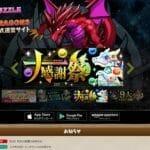 iTunesカードでパズドラの「魔法石」を購入する方法