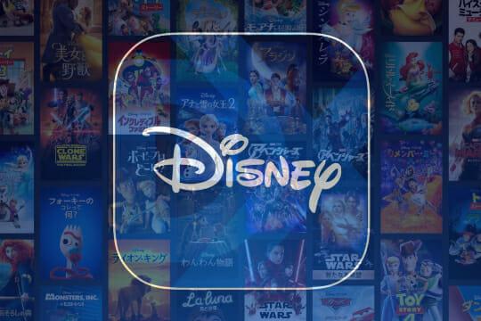 キャリア決済にも対応!Disney+(ディズニープラス)ならディズニー動画見放題