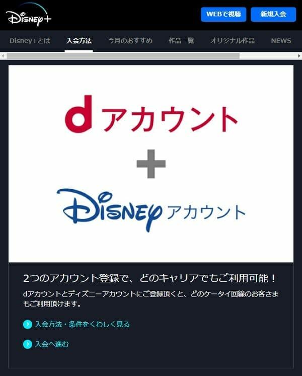 Disney+(ディズニープラス)の入会方法