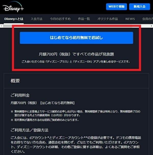 Disney+(ディズニープラス)の月額料金