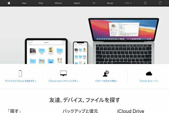 iCloudのストレージ容量はキャリア決済で即アップグレード
