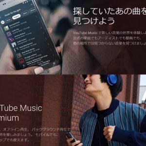 YouTube Music Premiumの支払い方法をキャリア決済にする全手順