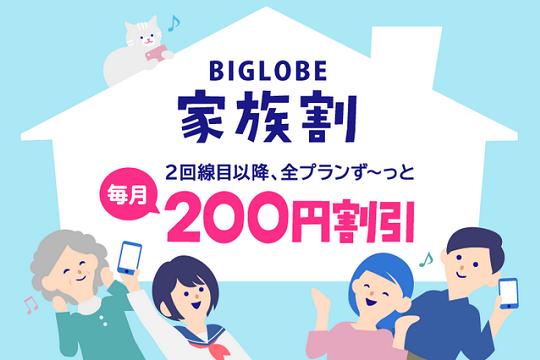 現金化できる?BIGLOBEモバイルのキャリア決済事情について徹底解説