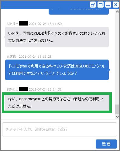 BIGLOBEモバイル問い合わせ履歴