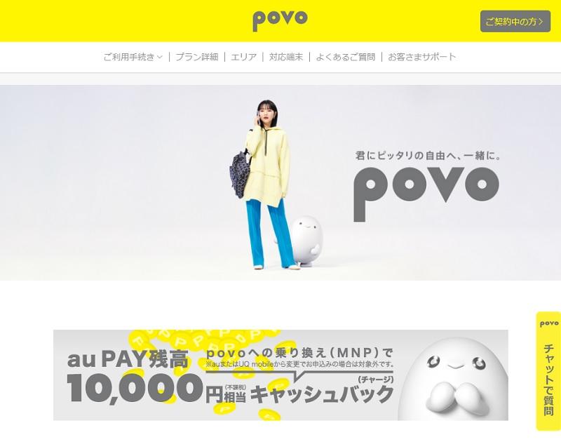 現金化できる?povo(ポヴォ)のキャリア決済事情について徹底解説