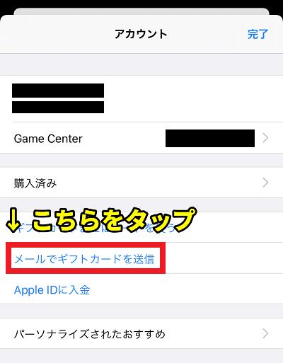 iTunesコード購入手順2