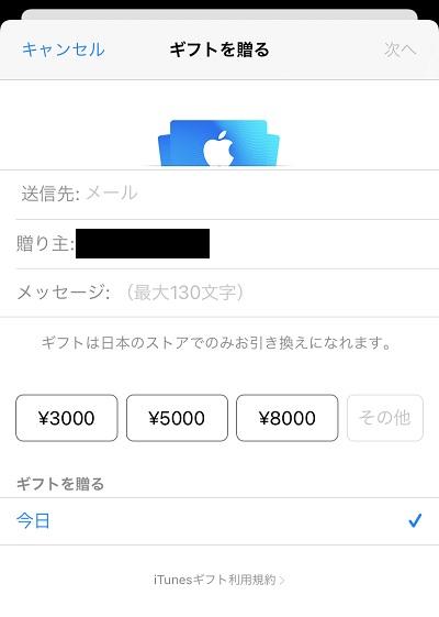 iTunesコード購入手順4