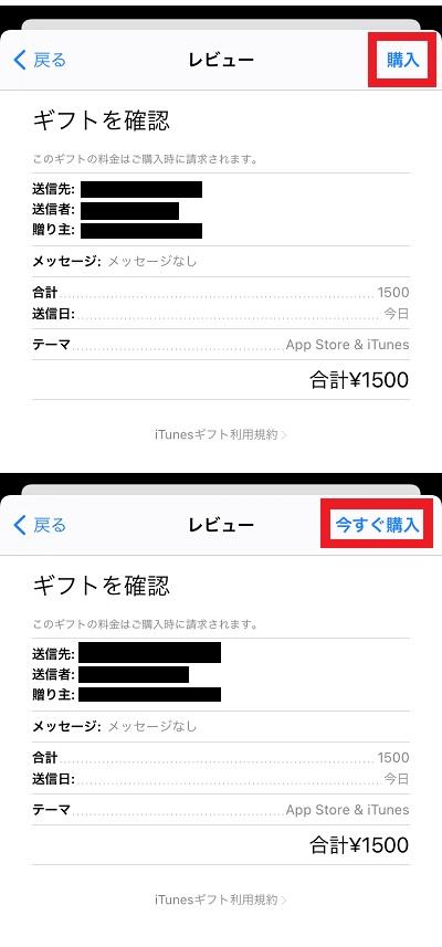 iTunesコード購入手順7