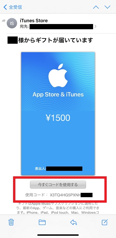 iTunesコード購入手順9