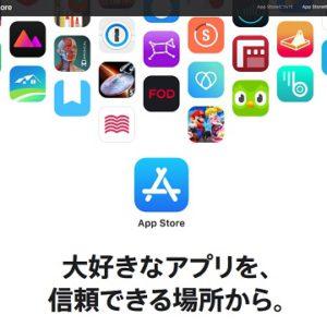 App Storeからキャリア決済を使ってiTunesコードを購入する全手順