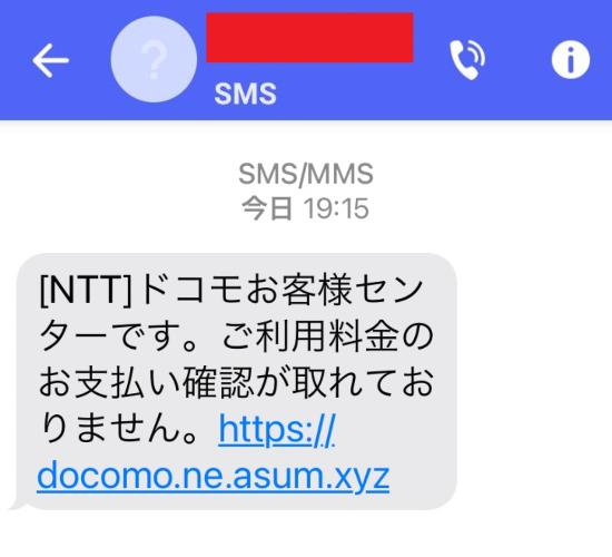 スミッシング詐欺メール1