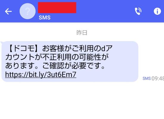 スミッシング詐欺メール2